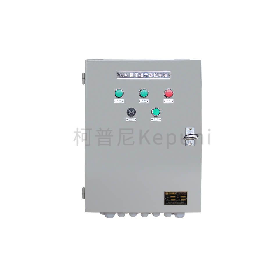 KSG 警报指示器控制箱