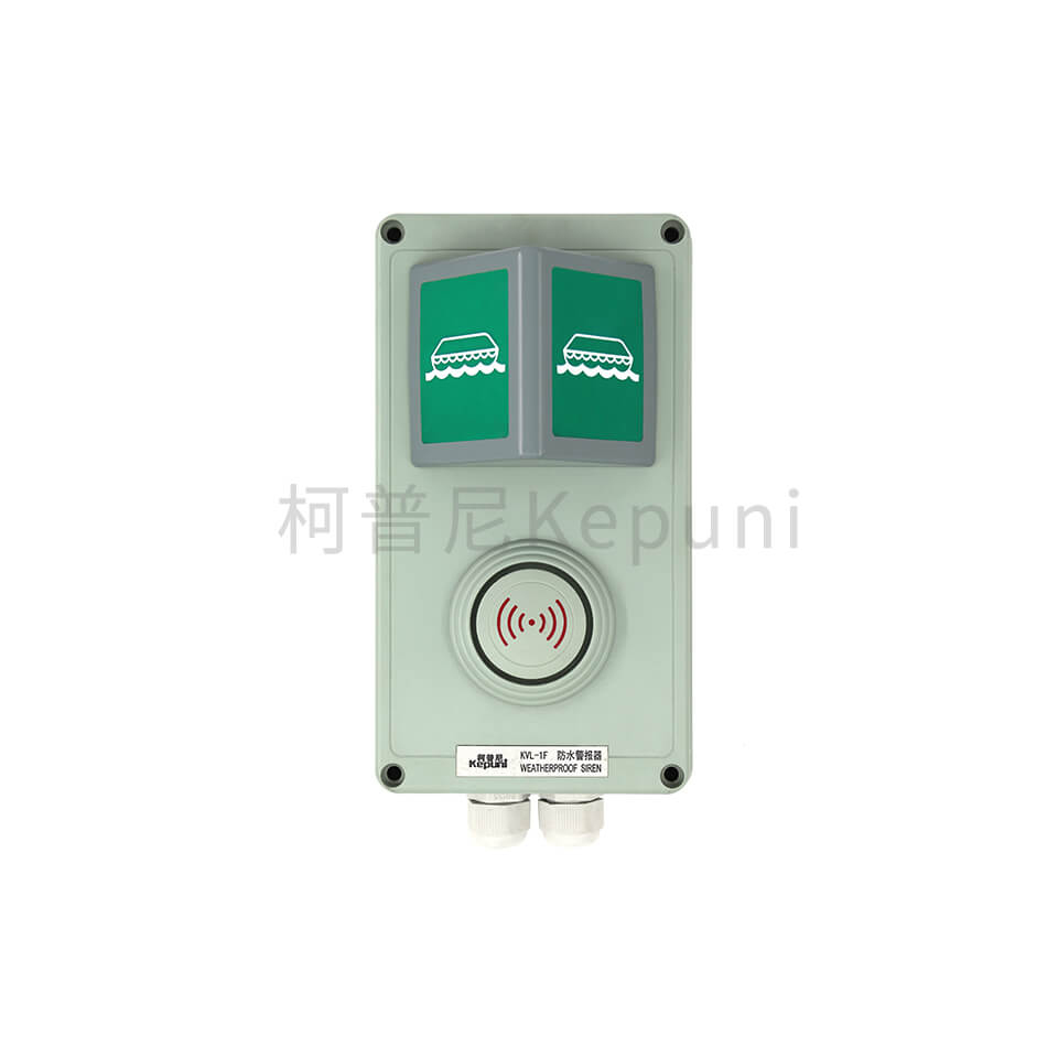 KVL-1F防水声光警报器