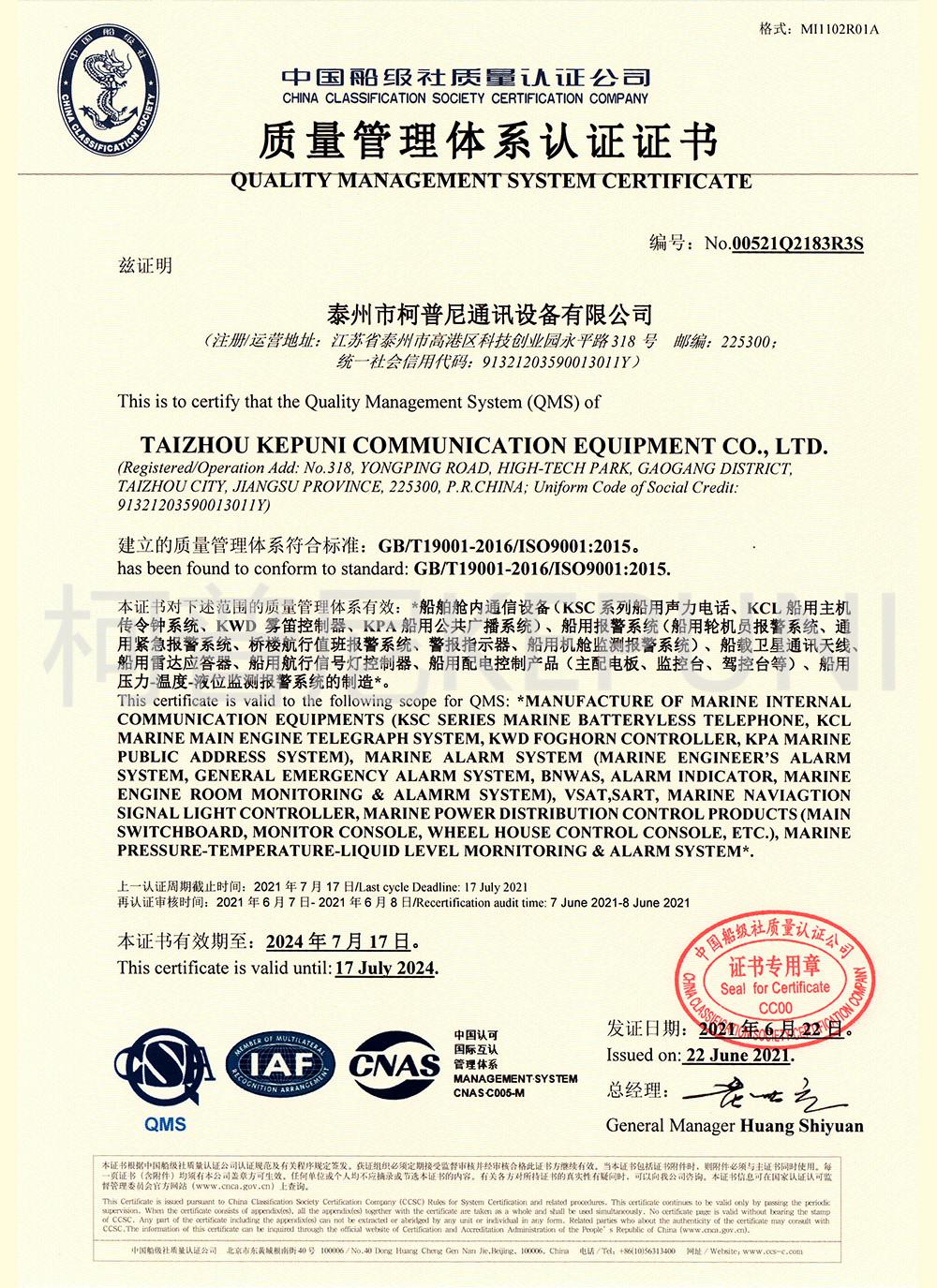 CCS 体系证书