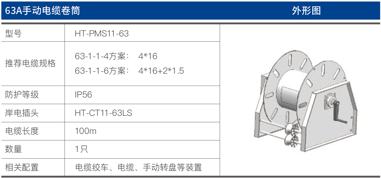63A手动电缆卷筒1-1