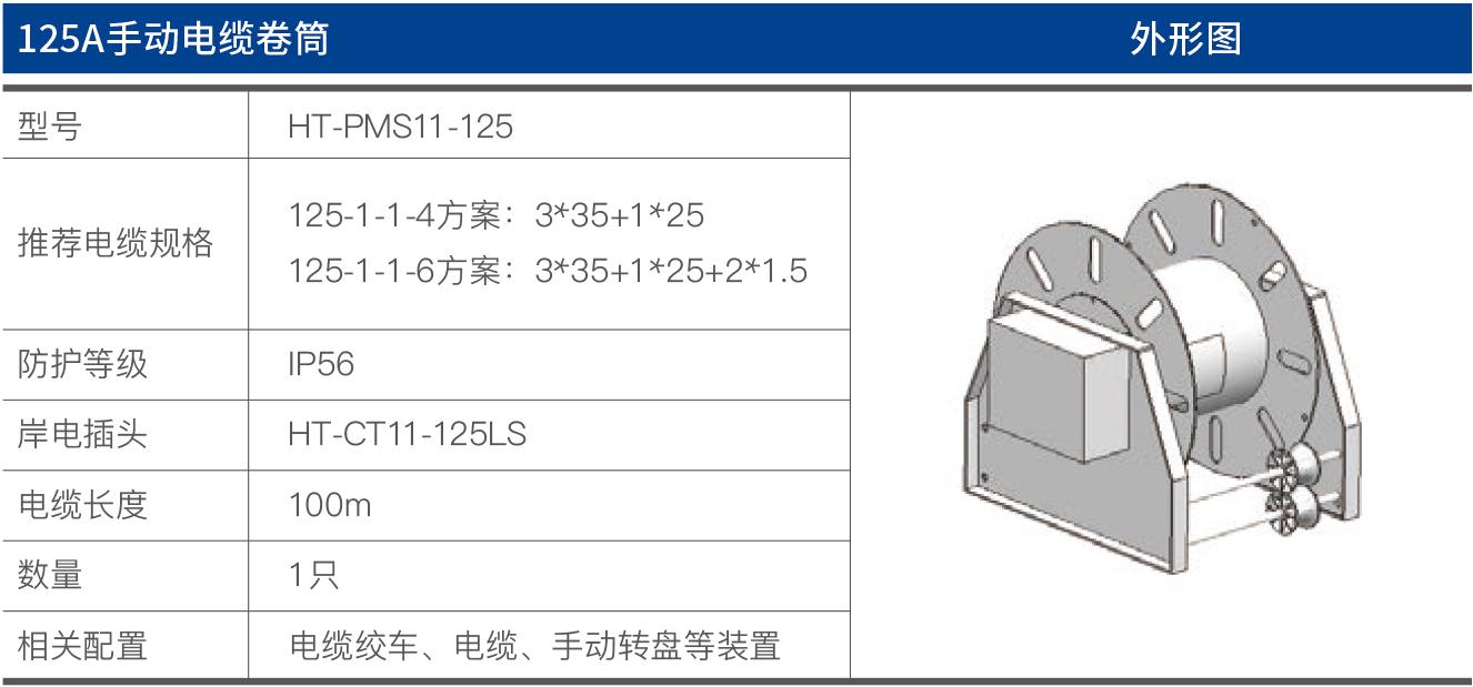 125A手动电缆卷筒1
