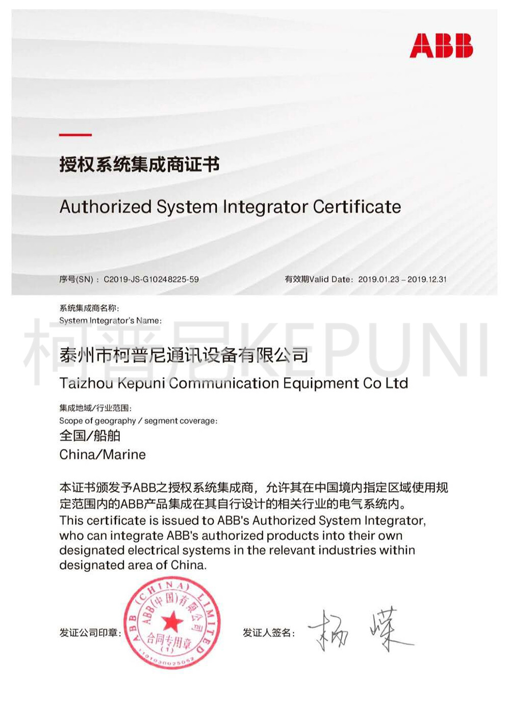 ABB authorized system integrator certificate